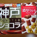 グリコ 神戸ローストショコラ2種を食べてみた感想。コク深いなめらかミルクとサクサク食感で満足度高めな1品♪