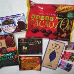 カカオ70%台・街のお店で買える高カカオチョコレート10種類を食べ比べたレビューを書きます!
