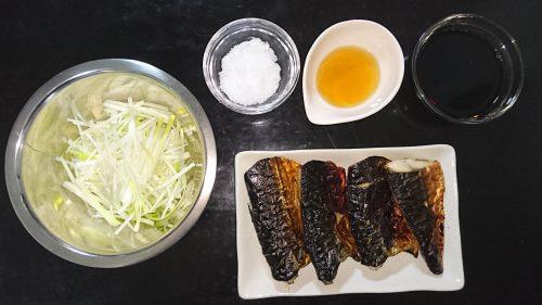 焼き鯖アレンジレシピの材料