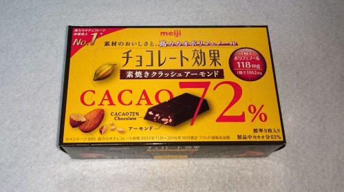 明治チョコレート効果素焼きクラッシュアーモンドの写真