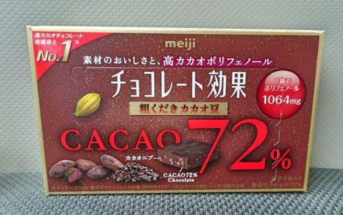 チョコレート効果 粗くだきカカオ豆の写真