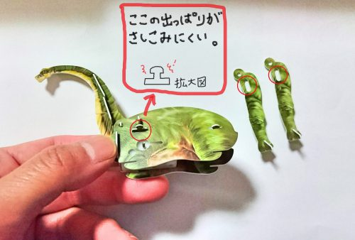 ダイソー動く3Dパズルの写真2