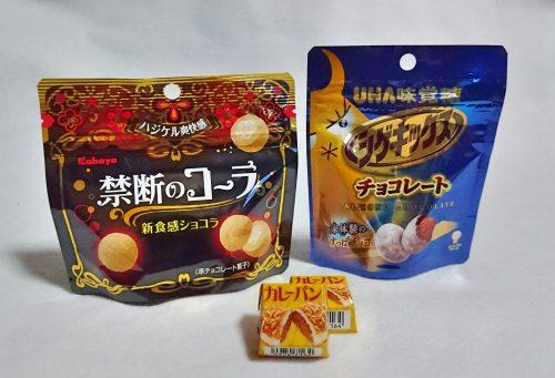 変な味のチョコレートの写真