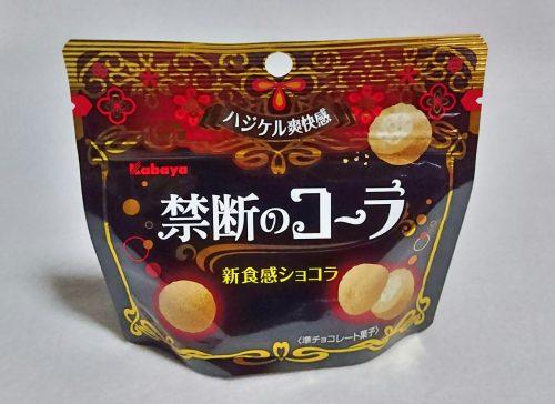 禁断のコーラ 新食感ショコラの写真