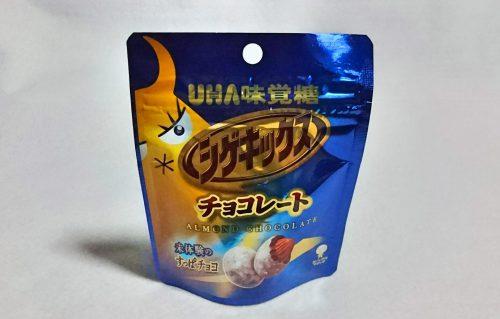 シゲキックスチョコレートの写真