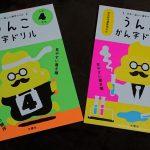 娘の熱意に押されてつい「うんこ漢字ドリル」を買ってしまった!例文以外は真面目なドリルで驚いた。
