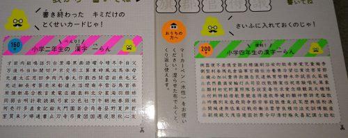 うんこ漢字ドリルの写真2