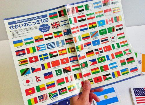 国旗ポスター