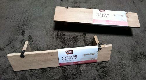 100均セリアで買った木製ウォールラックの写真
