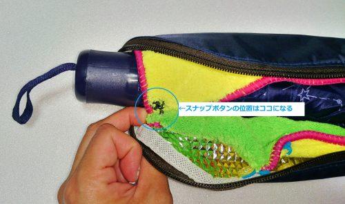 吸水折りたたみ傘カバーの作り方11