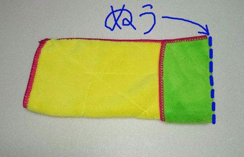 吸水折りたたみ傘カバーの作り方