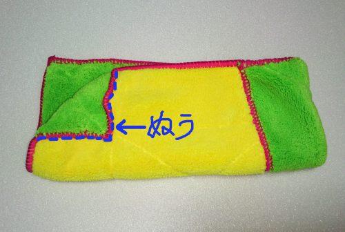 折りたたみ傘の吸水カバーの作り方