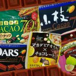 カカオ70%台のハイカカオチョコ。2017年10月以降にお店で見つけた5種の実食レビュー。