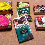 カカオ70%台のハイカカオチョコ追加6種の実食レビュー。食べやすさ・食感・健康素材にこだわった商品が増えてきてる!