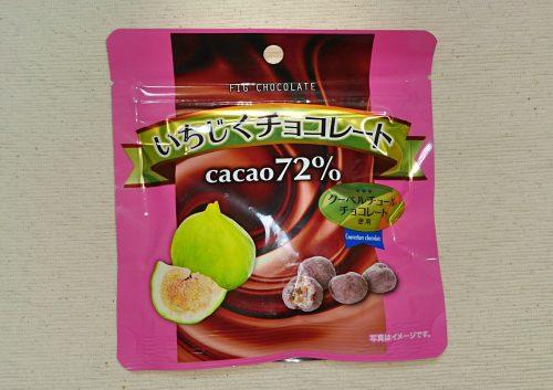 横井チョコレート いちじくチョコレートの写真1