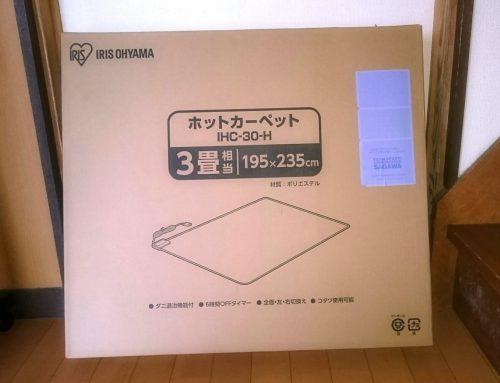 アイリスオーヤマ3畳ホットカーペットIHC-30-H
