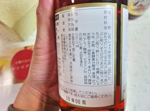七福醸造の白だし 四季の彩の原材料名など