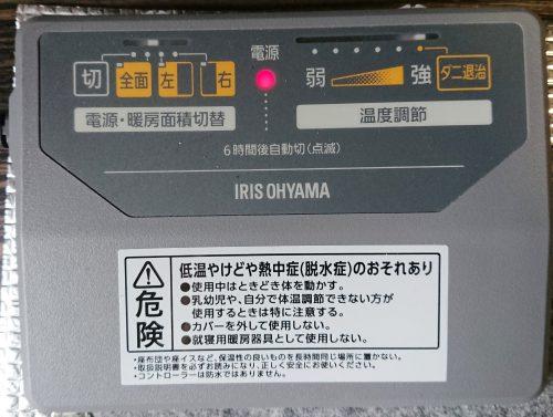ホットカーペットのスイッチを入れる。暖房面積は全面、温度は強「ダニ退治」に設定する。