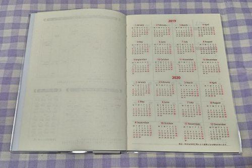100均セリアの2019年版週間バーチカル手帳の写真(年間カレンダー)