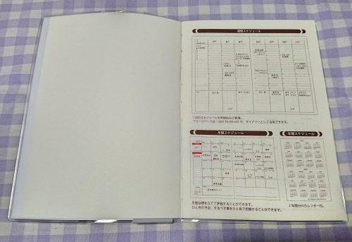 100均セリアの2019年版バーチカル手帳の写真(使用例のページ)