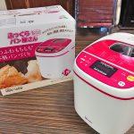 コスパ最強なMK精工のホームベーカリー「ふっくらパン屋さん」レビュー。焼きたてを毎朝食べられる幸せを1万円以下で!
